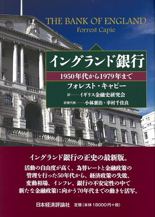 日本経済評論社