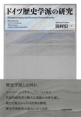 日本経済評論社 - Books