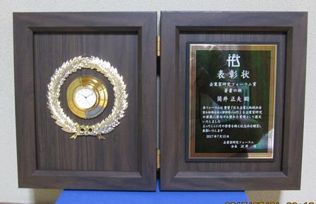巨大企業と地域社会「企業家研究フォーラム賞」受賞